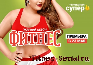 """Постер 2 сезона """"Фитнес"""""""