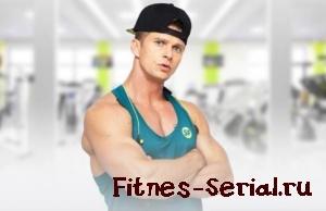 Фитнес 2 сезон 3 серия