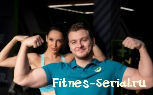 Фил и Полина из сериала Фитнес
