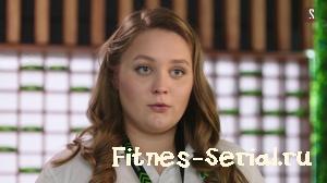 Фитнес 2 сезон 9 серия
