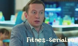 Смотреть Фитнес 2 сезон 10 серия анонс