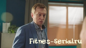 Фитнес 2 сезон 11 серия