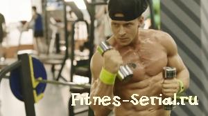 Фитнес 2 сезон 15 серия