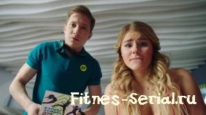 Раф и Марина из сериала Фитнес