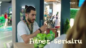 Смотреть Фитнес 2 сезон 16 серия анонс