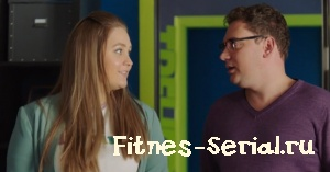 Боря и Ася из сериала Фитнес