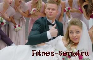 Фитнес 3 сезон 1 серия