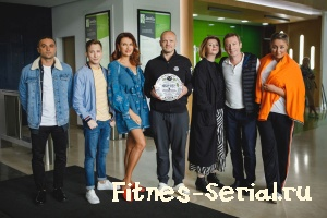 Съемочная команда сериала Фитнес