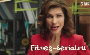 Фитнес 3 сезон 3 серия