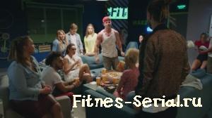 Фитнес 3 сезон 4 серия