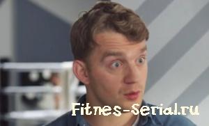 Лёха из сериала Фитнес