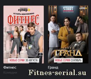 Фитнес 4 сезон смотрите уже в сентябре 2020 года.