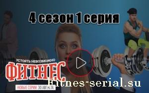 Фитнес 2020 1 серия онлайн
