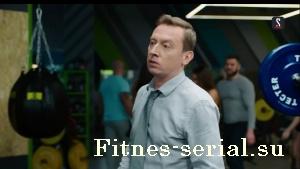 Витамин из сериала Фитнес 4