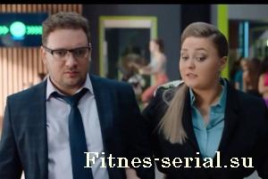 Фитнес 2020 9 серия Ася и Боря